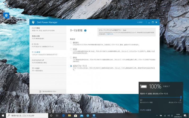 ベンチマークを実施するさいには、専用ユーティリティ「Dell Power Manager」のサーマル管理を「超高パフォーマンス」に、Windowsの電源モードを「最も高いパフォーマンス」に設定した