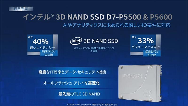 D7-P5500/P5600 SSD