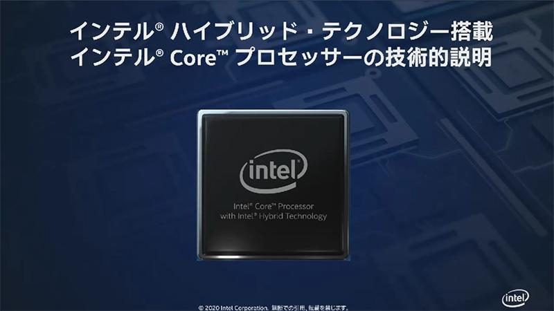 Coreハイブリッド・テクノロジー