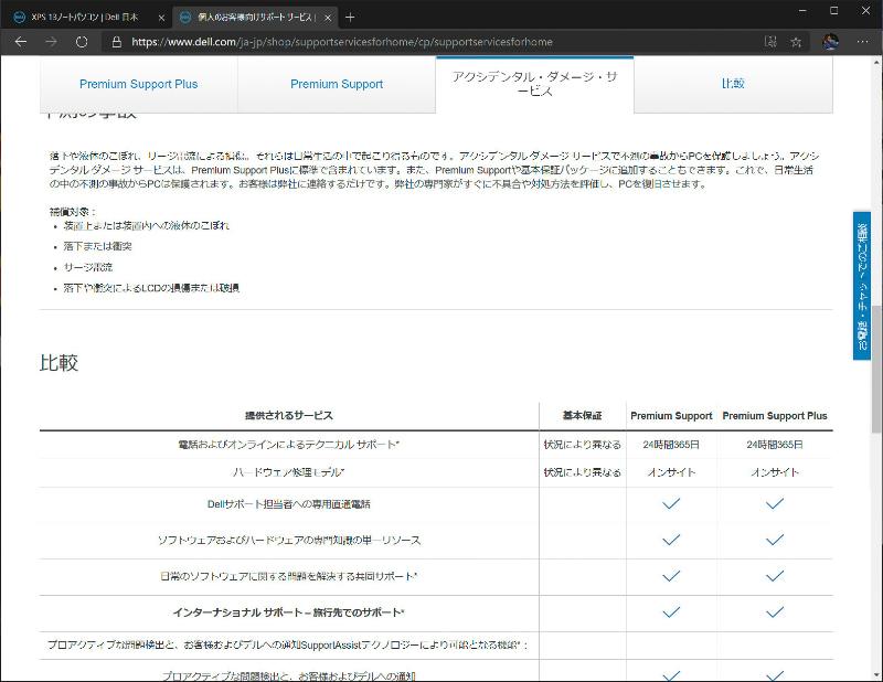Premium Supportアクシデンタル ダメージ 付き (訪問修理 : 月-土 9-17時)の説明(出典 : Dell Webサイト)