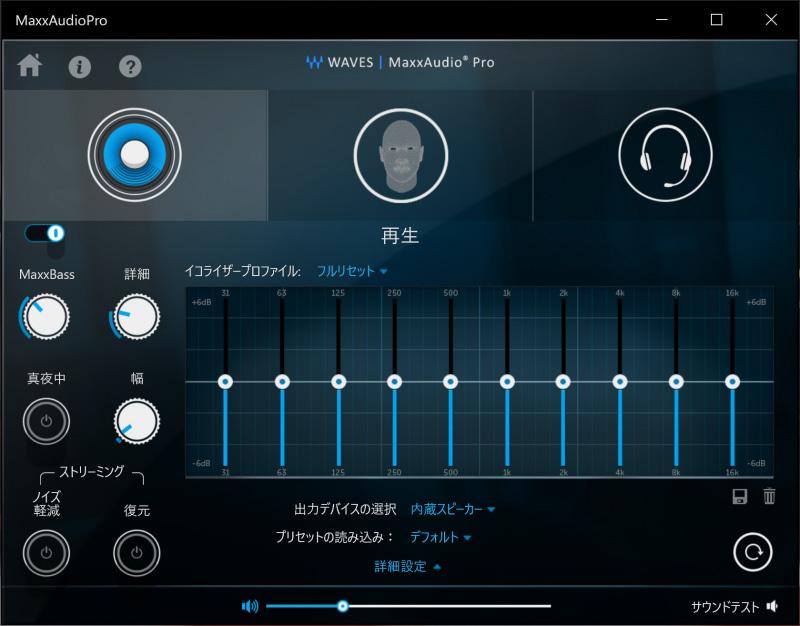 オーディオをソフトウェア的に拡張する「MaxxAudioPro」