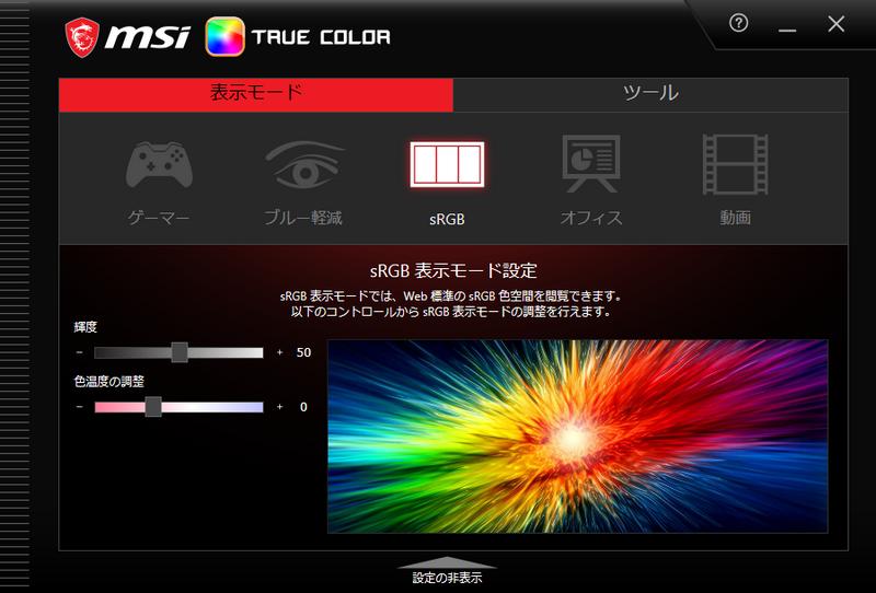 タクストレイに格納されている「True Color」でも表示モードを変更可能。こちらでは輝度や色温度の調節も簡単に行なえる