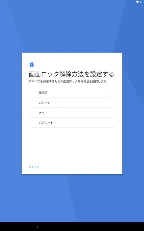 画面ロック解除方法を設定する(スキップ)