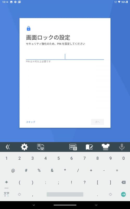 画面ロックの設定 / PIN入力