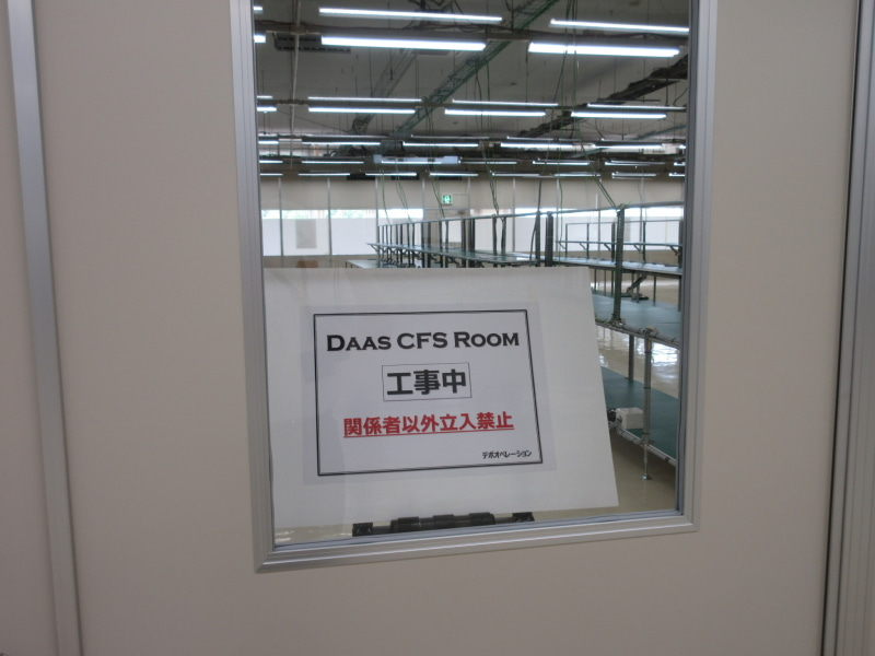 CFS Roomは現在工事中となっている