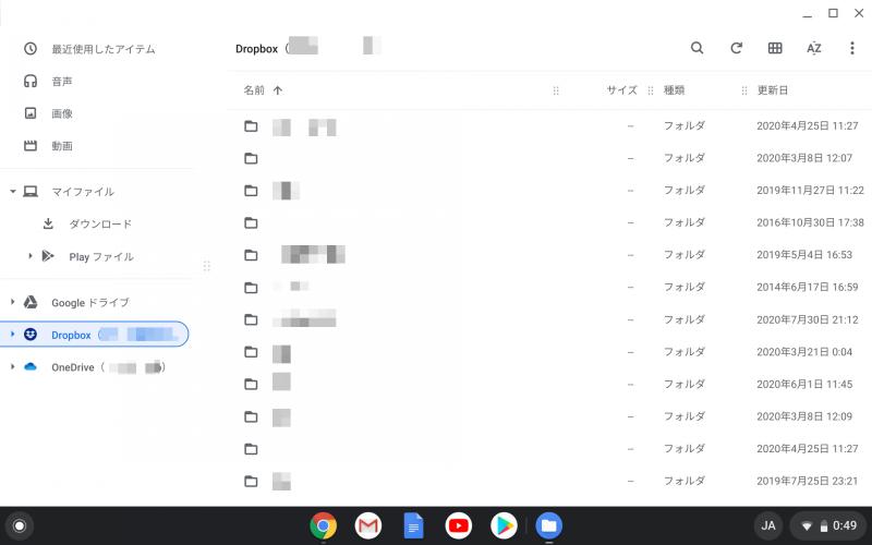 GoogleドライブのほかDropboxやOneDriveも「ファイル」アプリからアクセスできる