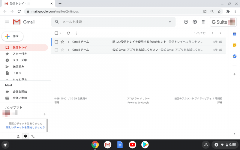 ブラウザでGmailを表示