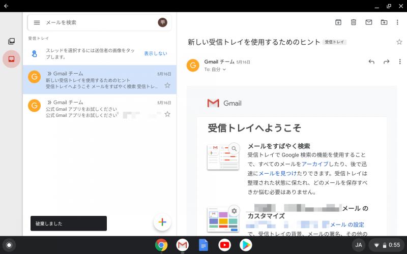 アプリ版のGmail