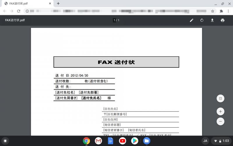 ChromeブラウザでPDFを表示