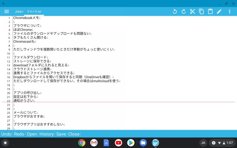 Androidアプリ「Jota+」で同じテキストを表示