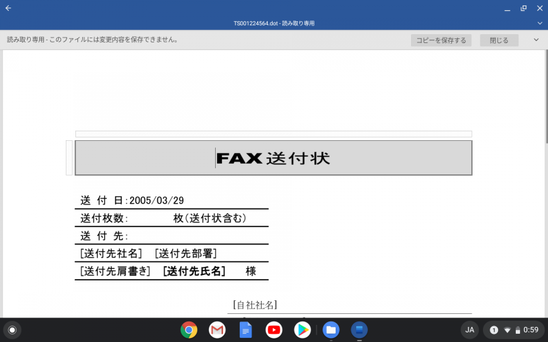 AndroidのWordアプリでWord文書を表示