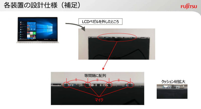 AHシリーズのマイク設計(出典:オンラインに最適なパソコンへの設計のこだわり、富士通クライアントコンピューティング株式会社)