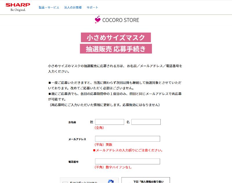 "<a href=""https://go.jp.sharp/mask/small/?_ga=2.71870736.2001571254.1600050954-1234657204.1585054916"" class=""n"" target=""_blank"">小さめサイズの応募ページ</a>"