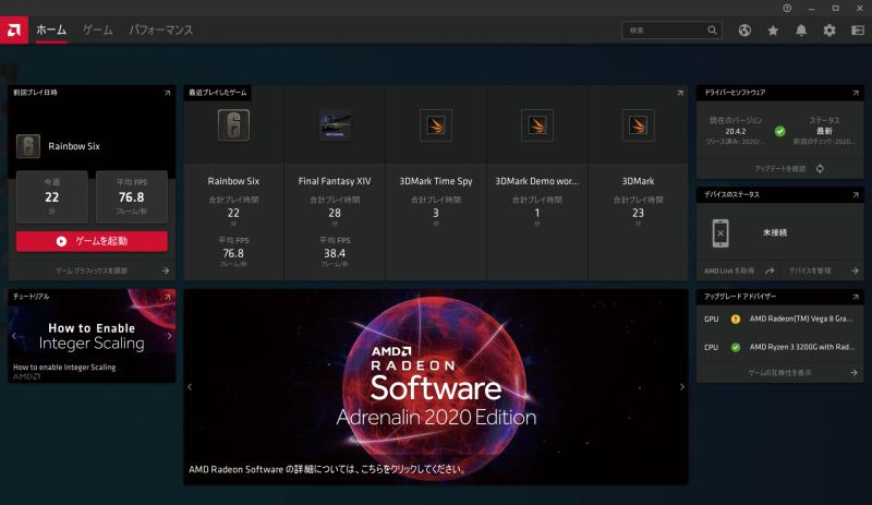 """<strong class=""""em """">Radeon専用アプリが使える</strong><br>Ryzen 3 3200Gは内蔵GPUがRadeon Vega 8なので、Radeon専用ドライバ「Radeon Software Adrenalin 2020 Edition」が使用できる。プレイしたゲームの平均fpsを記録したりゲームの配信ができたり、なにかと便利なソフトだ"""