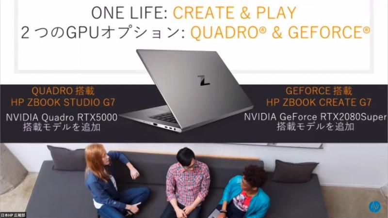 「HP ZBook Studio G7」と「HP ZBook Create G7」に最上位モデルを追加