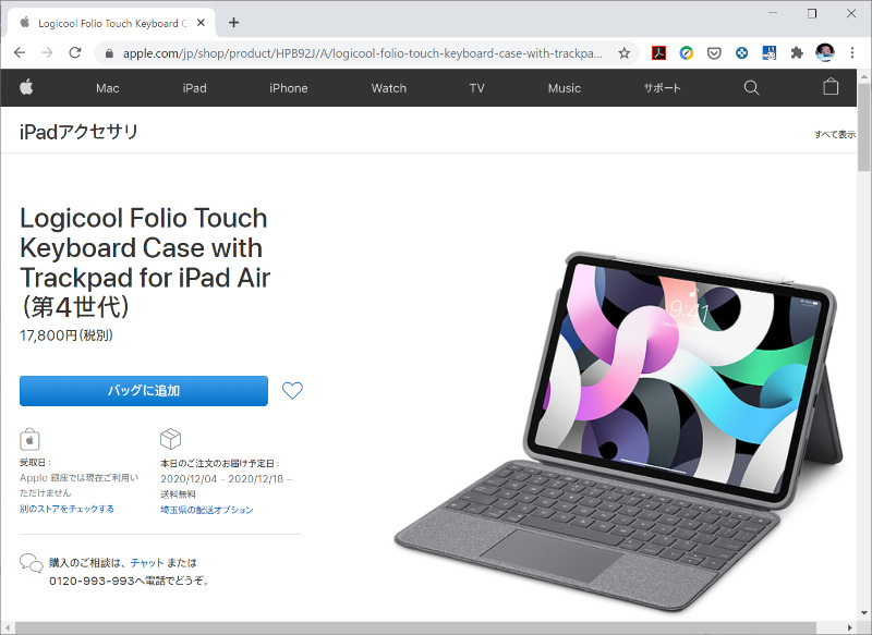 """「<a href=""""https://www.apple.com/jp/shop/product/HPB92J/A/logicool-folio-touch-keyboard-case-with-trackpad-for-ipad-air%E7%AC%AC4%E4%B8%96%E4%BB%A3"""" class=""""n"""" target=""""_blank"""">Logicool Folio Touch Keyboard Case with Trackpad for iPad Air(第4世代)</a>」(税別1万7,800円)。Smart Connectorから給電するのでバッテリ不要。サイズは256×192×21mm(幅×奥行き×高さ)、重量は646g"""