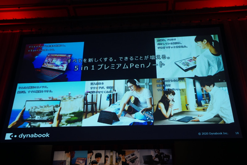 dynabook VおよびFシリーズでは「5in1 プレミアムPenノートPC」を謳う