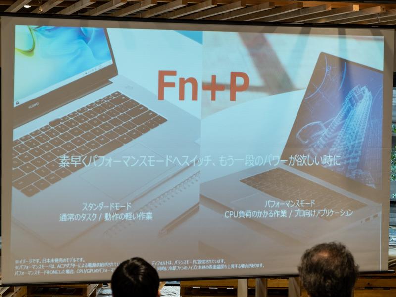 Fn+Pキーでパフォーマンスモードを有効化