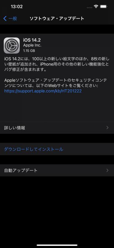 iOS 14.2のアップデート