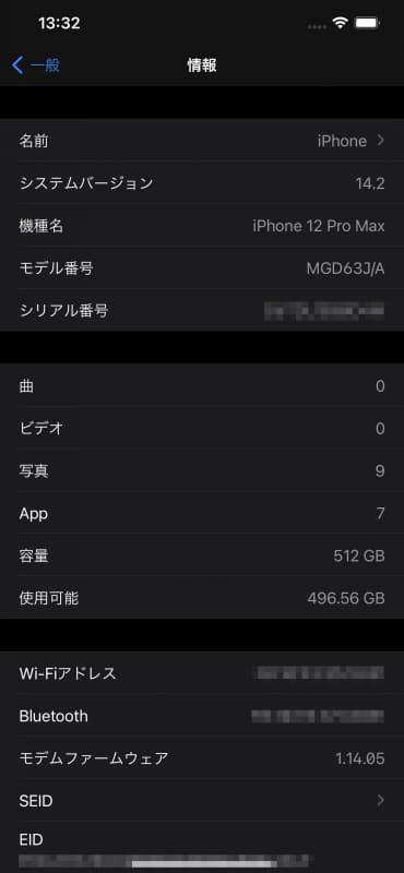 iOS 14.2へアップデート済み