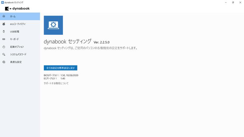 dynabook セッティング / ホーム