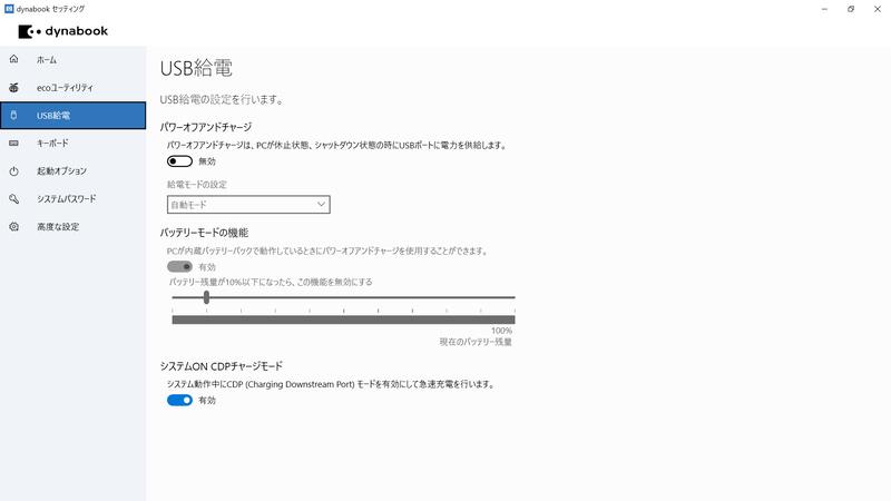 dynabook セッティング / USB給電
