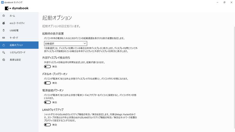 dynabook セッティング / 起動オプション