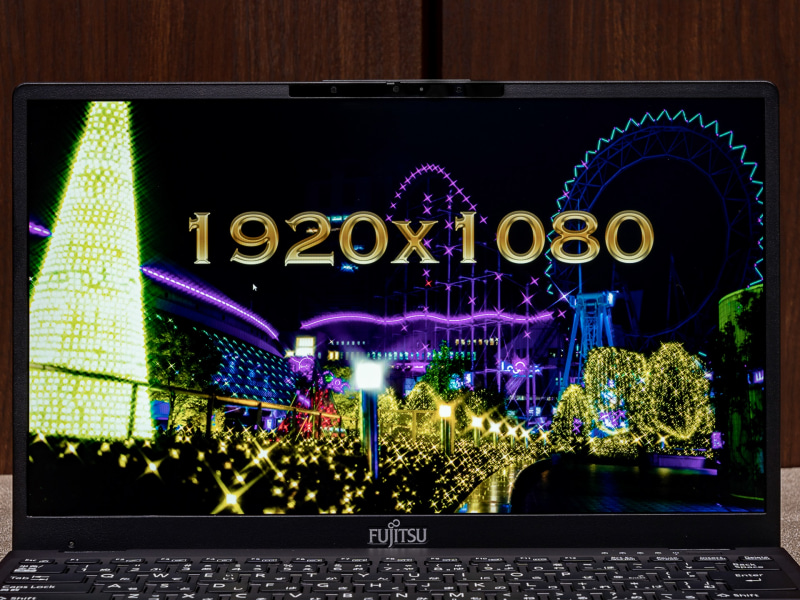 1,920×1,080ドット表示に対応する13.3型のIGZO液晶ディスプレイを搭載している。表面は映り込みにくい非光沢仕様だ。詳細なスペックは公開されていないが、視野角は上下左右とも広く、目視の印象はとても良い