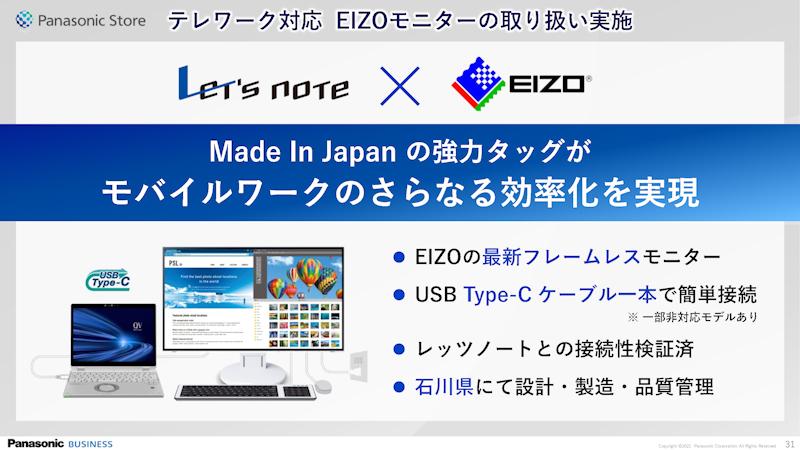 Panasonic StoreでEIZO製ディスプレイを販売