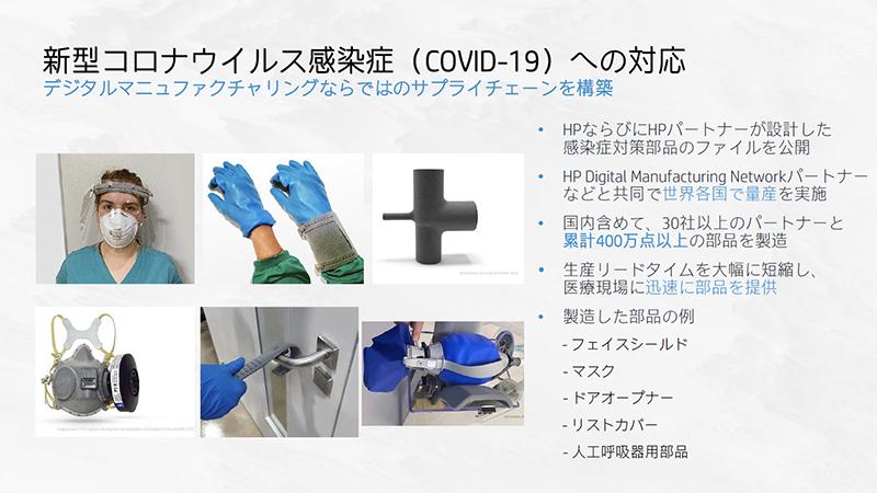 新型コロナウイルス感染症への対策部品を3Dプリンタで生産