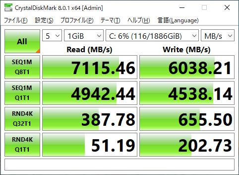 CrystalDiskMark 8.0.0