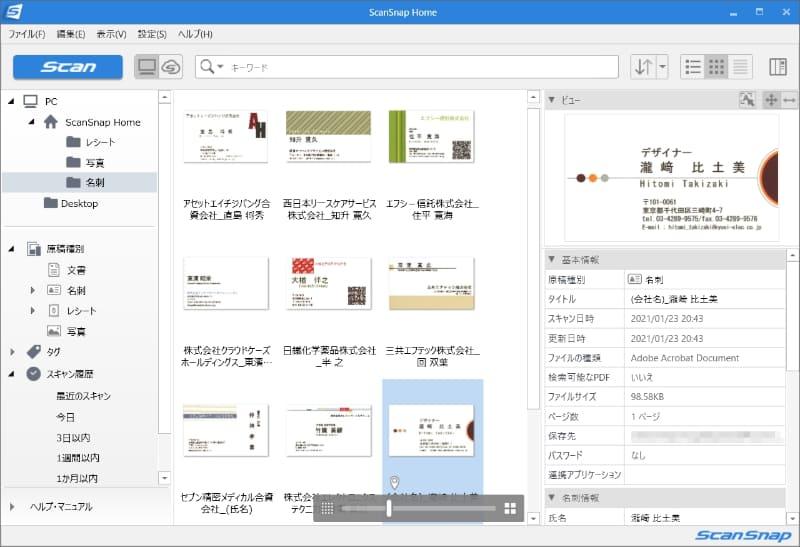 ScanSnap Homeのメイン画面。読み取ったデータを分類・保存できる