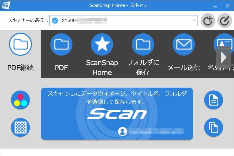 プロファイルの選択画面。中央下のボタンは本体タッチパネルのScanボタンと同じ役割を果たす
