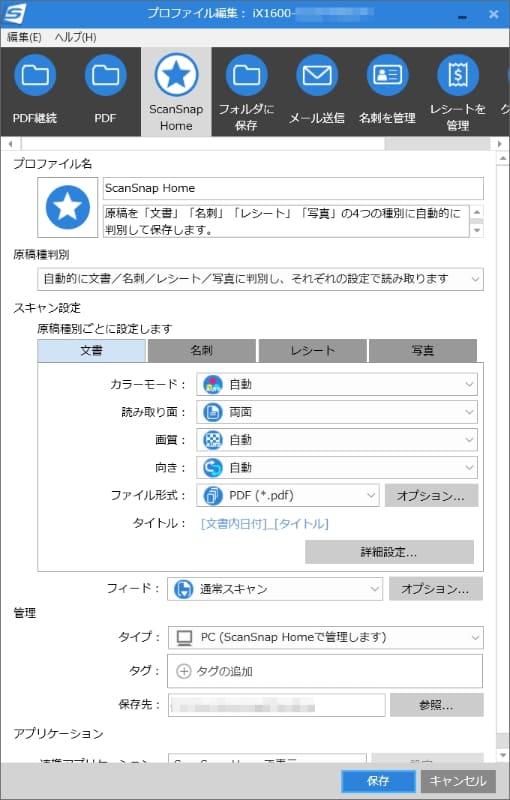 プロファイルの編集画面。さまざまな読み取り設定(プロファイル)に名前をつけて保存しておける