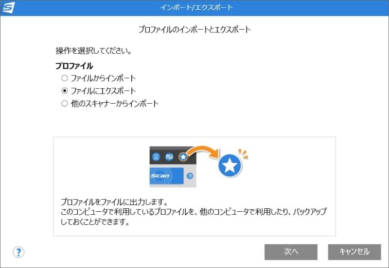 プロファイルのインポート/エクスポートが可能になった