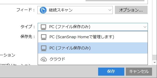 ScanSnap Home上で管理せず、ファイル保存だけを行なう選択肢が追加された