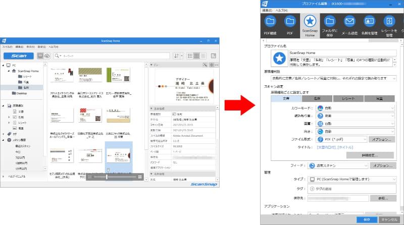 ScanSnap Homeのホーム画面(左)からプロファイルの編集画面(右)へは、実際には左上の「Scan」ボタンから2ステップで移動できるのだが、「Scan」ボタン=読み取り開始と勘違いして押すに至らないユーザーもいるかもしれない