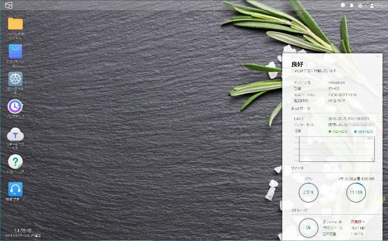 Webブラウザ上からデスクトップOSのように各種設定が可能