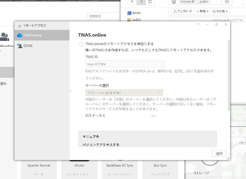 TNAS.onlineやDDNSによるリモートアクセスにも対応する