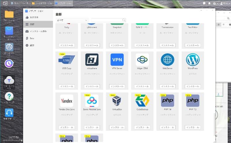 追加でアプリも用意されていて、クラウドとの自動連携やバックアップなどが可能だ