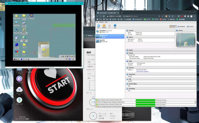 試しに以前VirtualBoxで作成したWindows Meの仮想ディスクをコピーして入れてみたら、あっさり起動した。リモートデスクトップをオンにすれば、ほかのマシンからその操作もできる