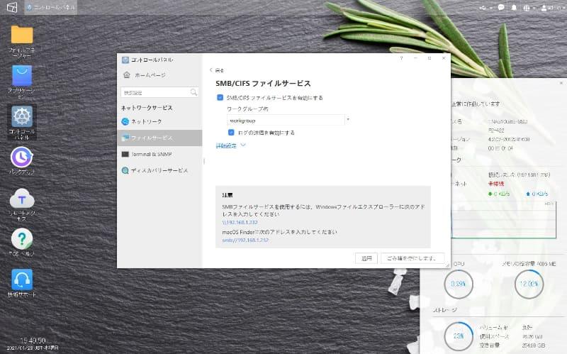 標準ではSMB/CIFSサービスが無効なので、Windowsユーザーなら有効にしておこう
