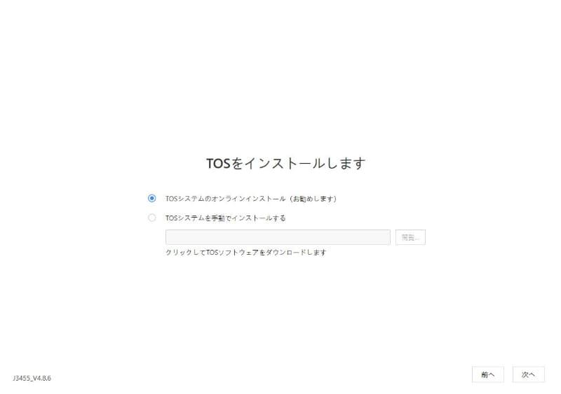 TOSをオンラインで自動的にダウンロードしてインストールできる