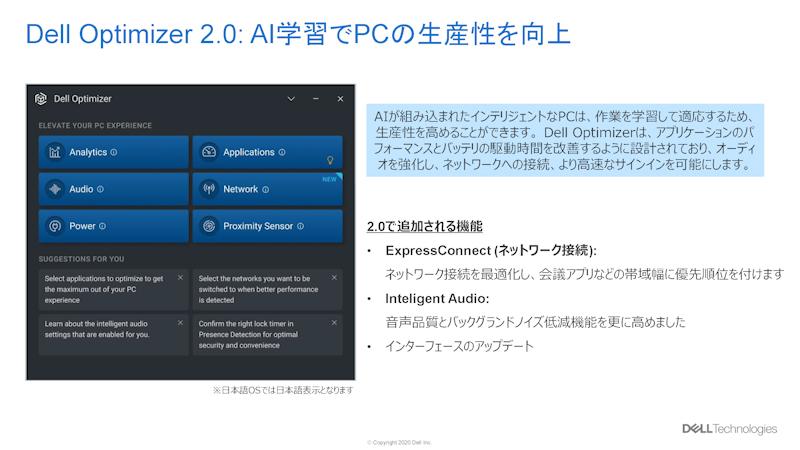 Dell Optimizer 2.0
