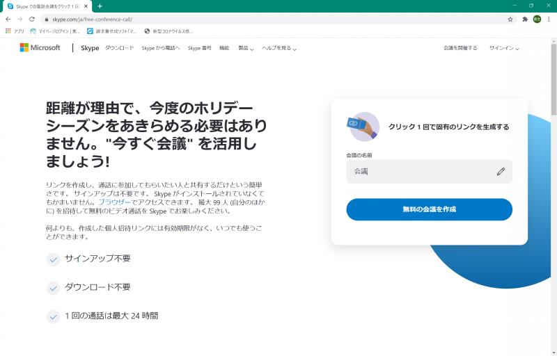 ユーザー登録なしでWeb会議を行なえる「Meet Now」。Webブラウザだけで完結するので、すばやくWeb会議を行ないたい場面などで使える