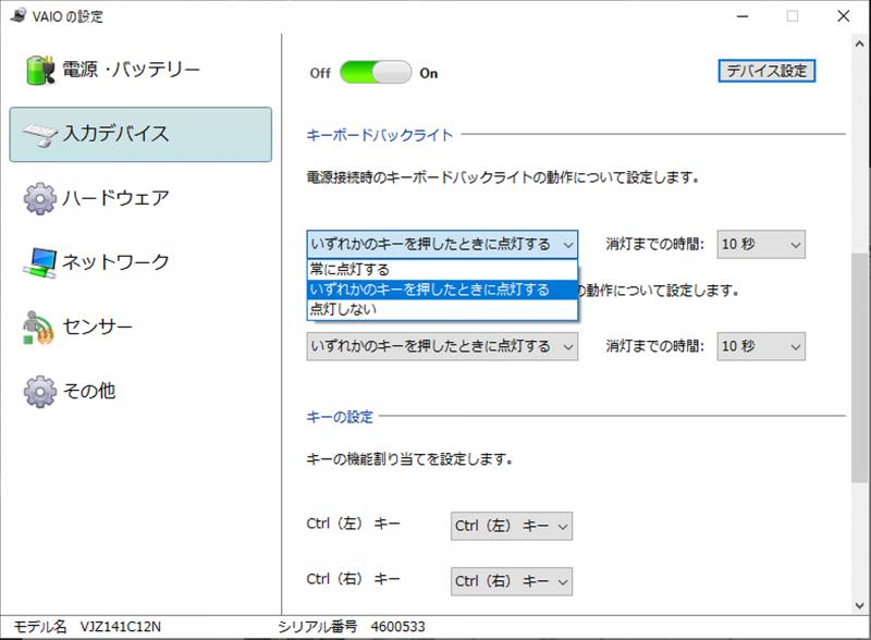 ユーティリティに用意されているキーボードバックライトの設定