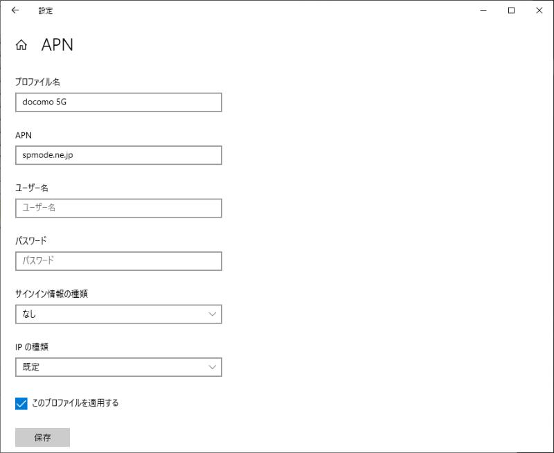 今回使用したNTTドコモのAPN設定。ユーザー名とパスワードは入れる必要がない