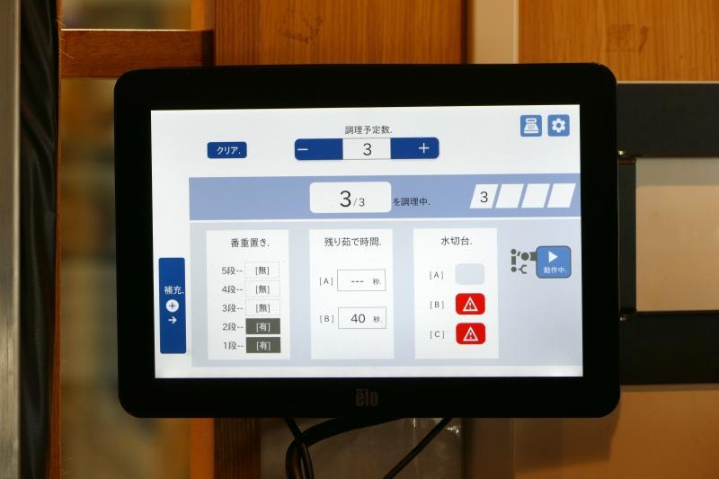 ロボットの動作状況モニター画面。3人分を茹でていることを示している