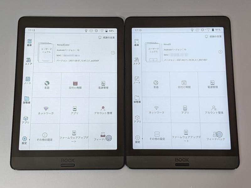 外観はモノクロ版のBOOX Nova 3(右)とそっくりで、表示しているページがモノクロだと見分けがつかない
