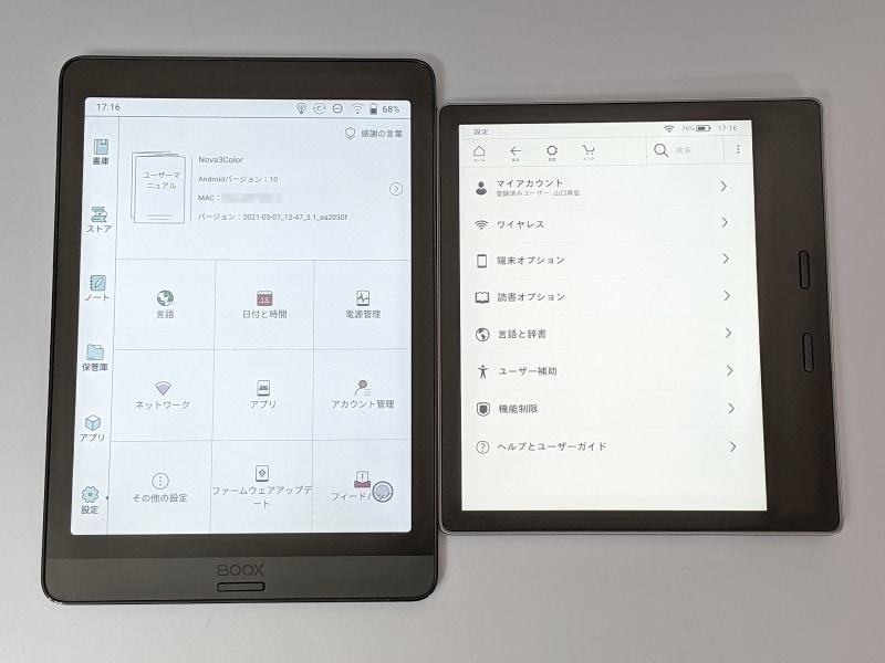7型のモノクロE Ink端末「Kindle Oasis」(右)との比較。ベゼル幅の関係で本製品のほうが画面サイズ以上に巨大に見える